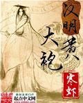 汉明大黄袍